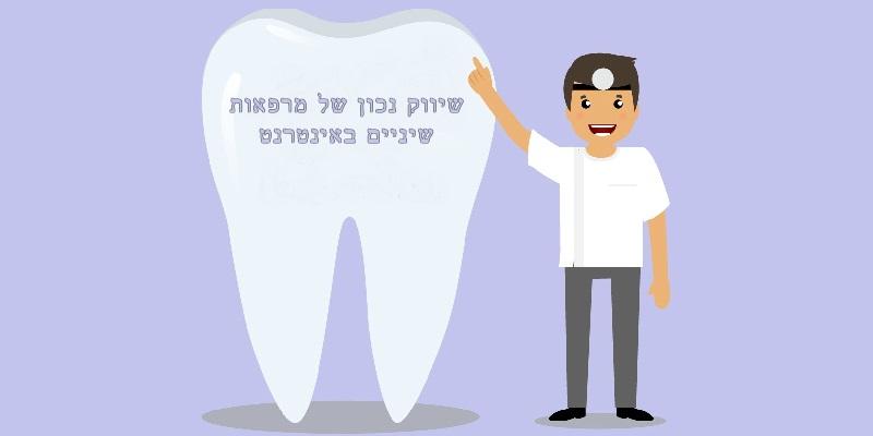 שיווק מרפאות שיניים באינטרנט