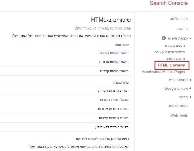 מדגיש נתונים בקונסולת חיפוש של גוגל