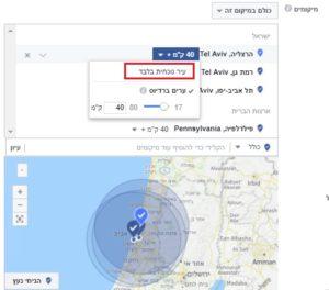 פילוח קהל יעד בפייסבוק